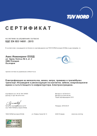 ISO14001-Avis Engineering Ltd